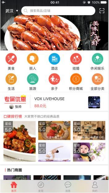 团利网手机最新版app介绍