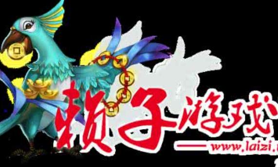 赖子游戏中心PC版(十万同时在线) v5.4 最新官