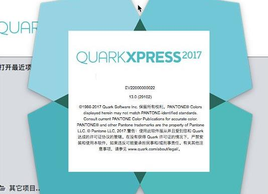 QuarkXPress 2017 MAC版界面