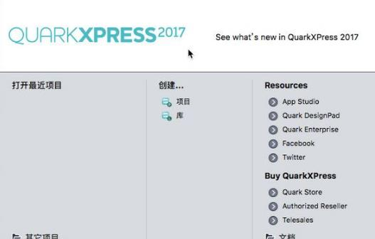QuarkXPress 2017 MAC版