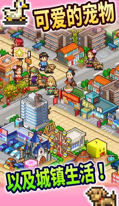 都市大亨物语iPad版界面