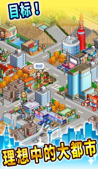 都市大亨物语iPad版图片