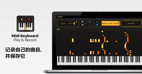 酷键盘作曲达人Mac版