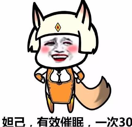 王者荣耀夏日求职表情包5
