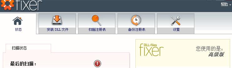 dll files fixer无限制版截图