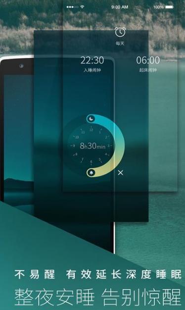 海豚睡眠Android版界面