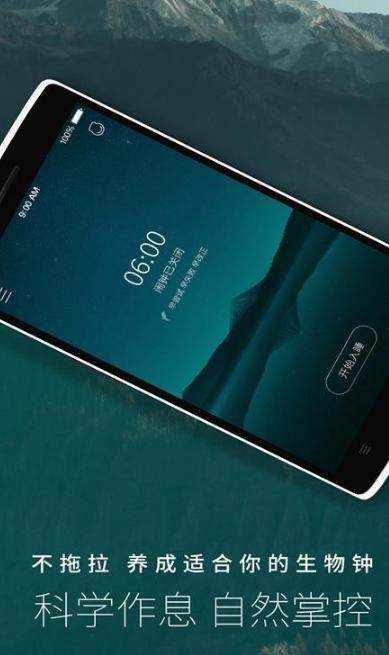 海豚睡眠Android版