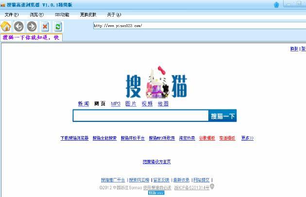 搜猫高速浏览器官方版
