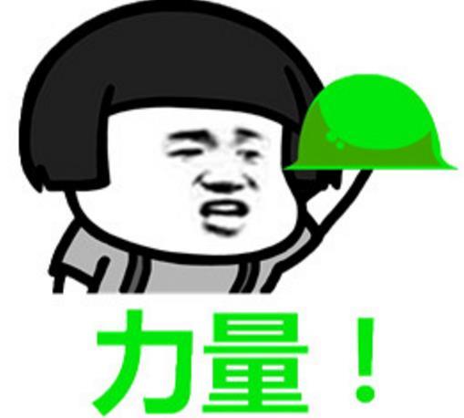 绿帽力量表情包介绍