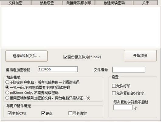 鈞狮侯文件加密器免费版图片