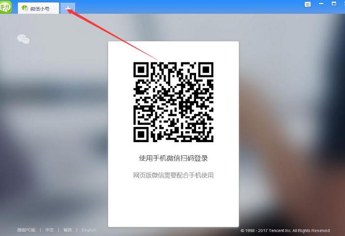 微信双开最新版界面