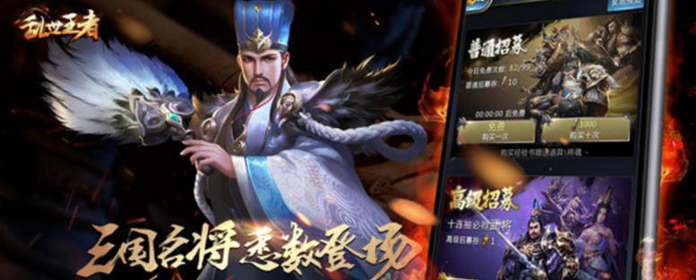 乱世王者iPad版