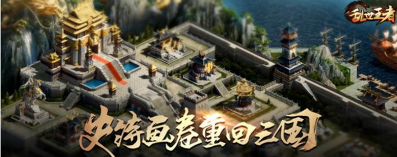 乱世王者iOS版界面