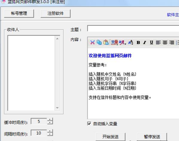 蓝狐网页邮件群发器官方版