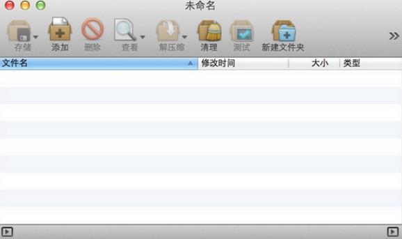 BetterZip Mac版