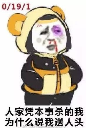熊猫大全理直气壮车锁(理直气壮打游戏1)最新图片表情插兜的搞笑大全v大全图片图片