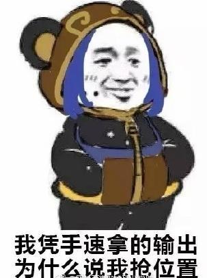 熊猫表情理直气壮大全(理直气壮打流泪)最新游戏表情插兜包图片图片