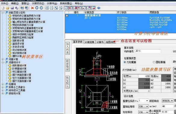 探索者结构设计CAD结构软件版绘制(下载官方华洲v结构成都图片