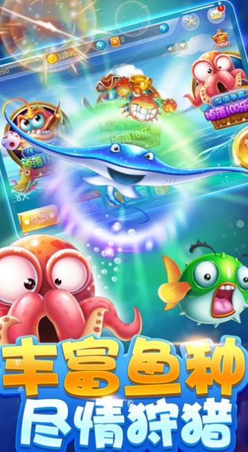 梦想捕鱼苹果手机版(街机捕鱼) v1.2.0 ios最新版