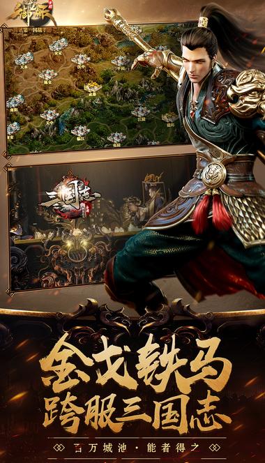 腾讯御龙在天iOS版下载(3D战国游戏) v1.168.