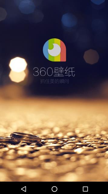 360壁纸官方手机版截图