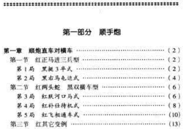 中国象棋布局兵法书籍集34合1免费版图片