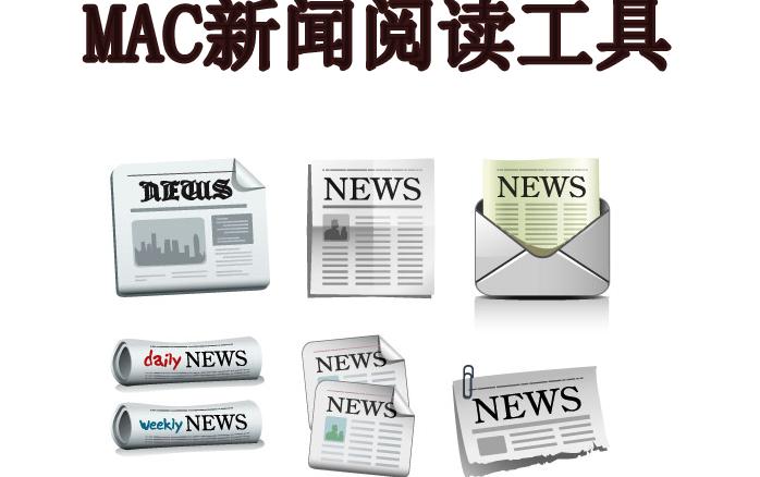 Mac新聞閱讀工具