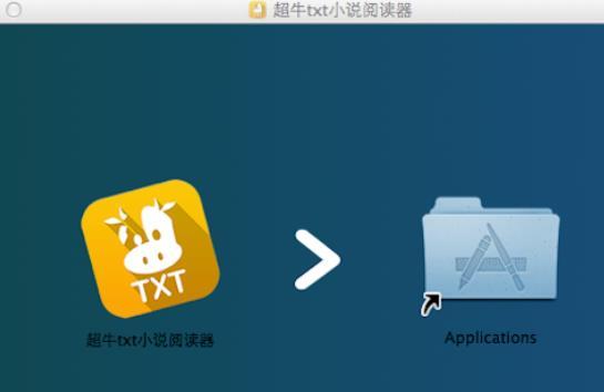 mac中超牛txt小说阅读器使用方法教程