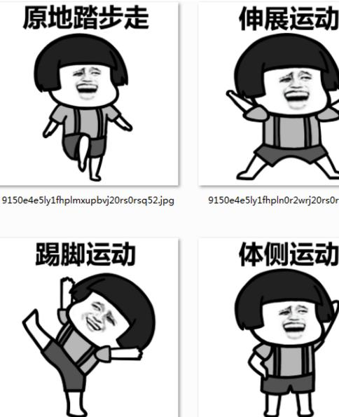 表情头下载v表情大全稳 搞笑图魔性伸展(超级蘑菇的表图片