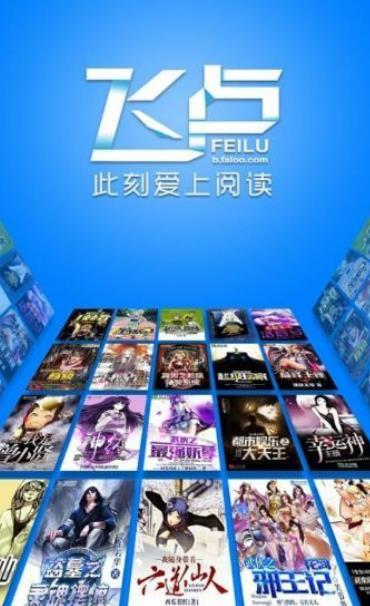飞卢小说最新版下载(小说阅读器) v3.2.1 官方版