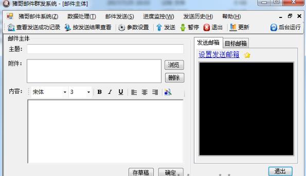 猪哥邮件群发系统官方版介绍