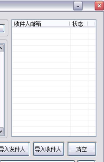 猪哥邮件群发系统官方版