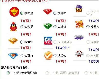 2011qq刷钻软件下载_天涯亮钻大师防封版(qq钻皇免费刷) 安卓完美版