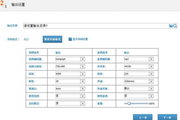 视频编辑专家中文版截图