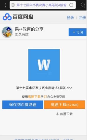皮皮虾百度网盘搜文件app