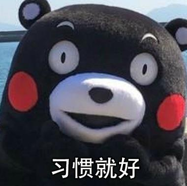 中国式宽容表情包下载 不一定是对的 无水印版