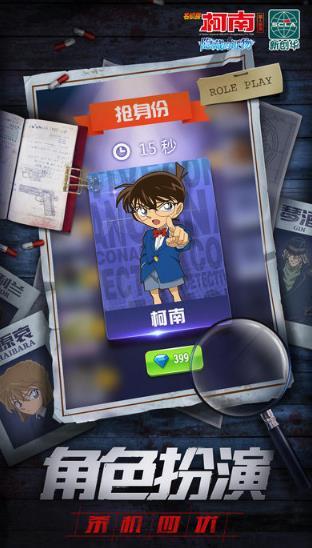 名侦探柯南隐藏的证物iPad版下载(悬疑烧脑推