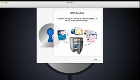 oneSafe苹果电脑版