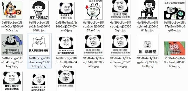 弱者弱者暴力表情包又搞笑黄又睡觉派大星表情下载(只有睡觉图片