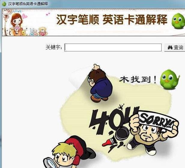 汉字笔顺与英语卡通解释官方版下载 孩子们的学习助手 v1.0 免费版