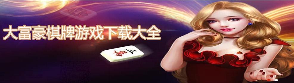 大富豪棋牌游戏下载大全