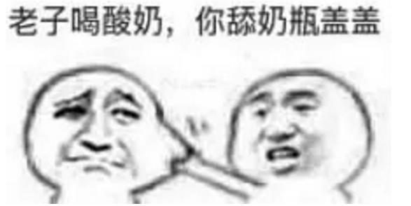 还记的网上有个作死的小伙在女友面前唱老子吃西瓜你吃西瓜皮被暴揍吗?这次的老子吃西瓜你吃西瓜皮表情包和这个差不多,只不过老子吃西瓜你吃西瓜皮表情包主要的内容是根据中国有嘻哈学员歌词改编的,其中在老子吃西瓜你吃西瓜皮表情包最经典的额一句话就是老子吃火锅你吃火锅底料,真的是非常的有趣!