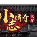 9377小志傳奇微端官方版