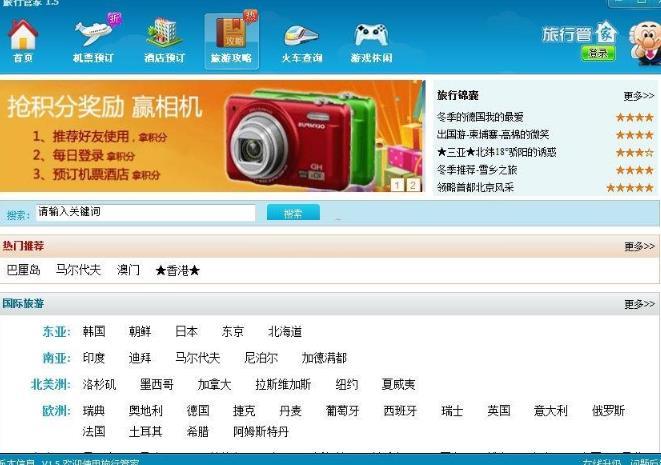 旅游管家火车查询攻略官方版下载(最酷的软件安顺龙宫自驾游旅行火车图片