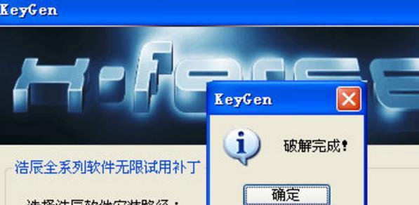 浩辰cad2012注册机下载(KeyGen)特别免费版cad2004怎么正画六边形图片