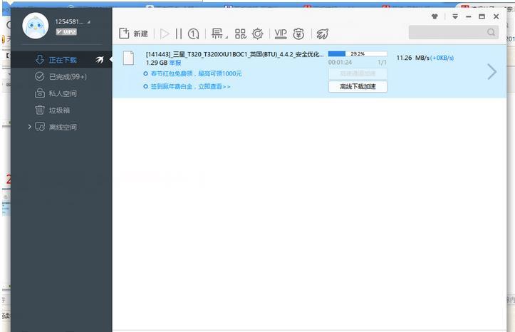 2019百度网盘不限速版(满速11MBS) 永久VI情非得已P版-奇享网