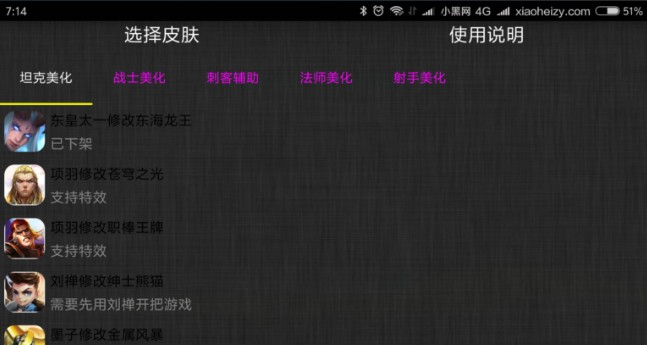 军哥王者荣耀S8赛季美化下载 王者荣耀S8赛季皮肤美化插件 v1.0 最新图片
