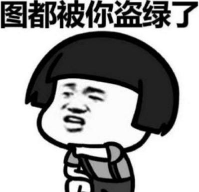 图都被你盗绿了QQ表情下载(只偷别人的表情表情包开的话题图片