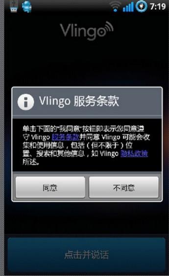 vlingo语音助手安卓版