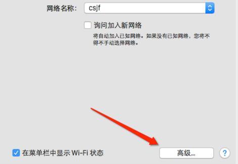 Mac连不上WiFi解决方法功能